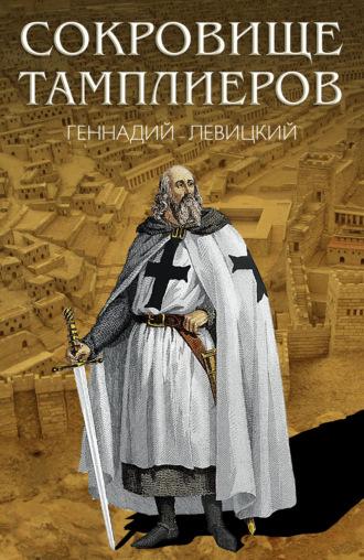Геннадий Левицкий, Сокровище тамплиеров. Мечта конкистадора