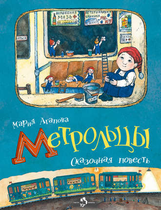 Мария Агапова, Метрольцы