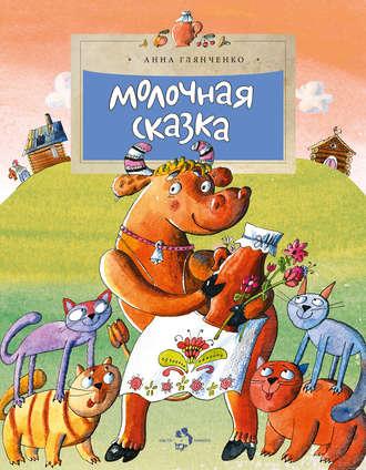 Анна Глянченко, Молочная сказка