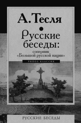Андрей Тесля, Русские беседы: соперник «Большой русской нации»