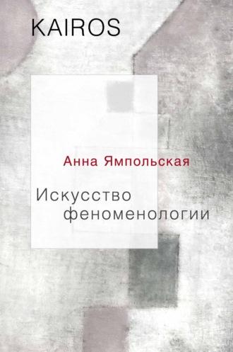 Анна Ямпольская, Искусство феноменологии