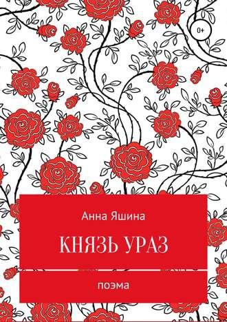 Анна Яшина, Князь Ураз