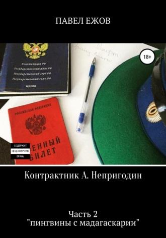 Павел Ежов, Контрактник А. Непригодин. Часть 2