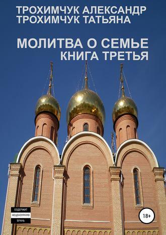Александр Трохимчук, Татьяна Трохимчук, Молитва о семье. Книга третья