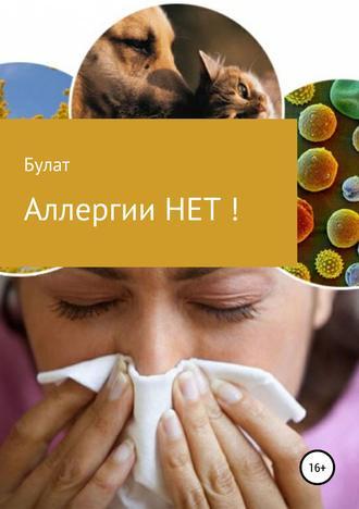 Булат, Аллергии НЕТ!