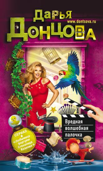 Дарья Донцова, Вредная волшебная палочка