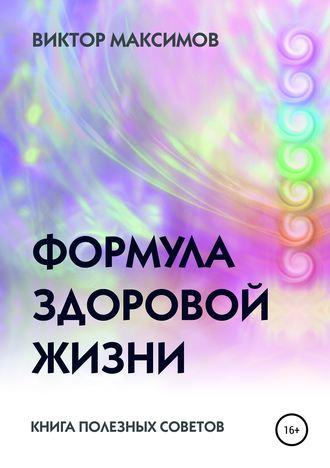 Виктор Максимов, Формула здоровой жизни
