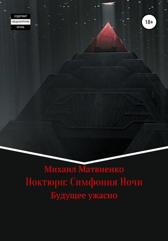 Михаил Романов, Ноктюрн: Симфония Ночи