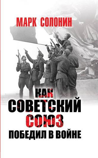 Марк Солонин, Как Советский Союз победил в войне