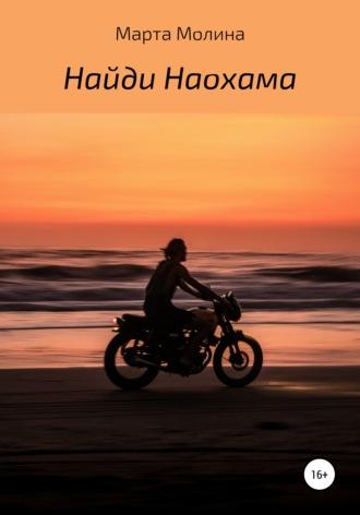 Марта Молина, Найди Наохама