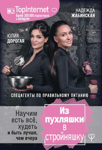 Юлия Дорогая, Надежда Жабинская, Из пухляшки в стройняшку. Спецагенты по правильному питанию. Научим есть всё, худеть и быть лучше, чем вчера