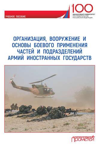 Коллектив авторов, Организация, вооружение и основы боевого применения частей и подразделений армий иностранных государств