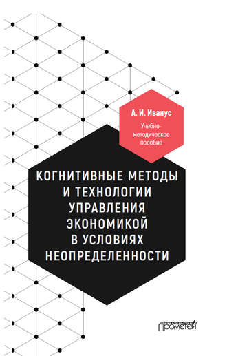 Александр Иванус, Когнитивные методы и технологии управления экономикой в условиях неопределенности