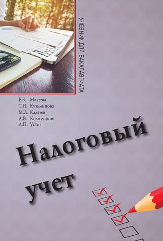 Алексей Колокуцкий, Татьяна Кузьминова, Налоговый учет