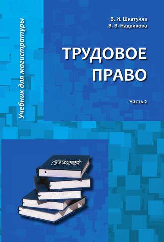 Валентина Надвикова, Владимир Шкатулла, Трудовое право. Часть 2