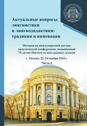 Сборник статей, Актуальные вопросы лингвистики и лингводидактики: традиции и инновации. Часть 3
