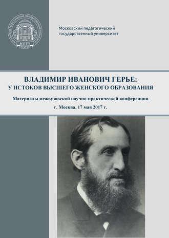 Сборник статей, Владимир Иванович Герье: уистоков высшего женского образования