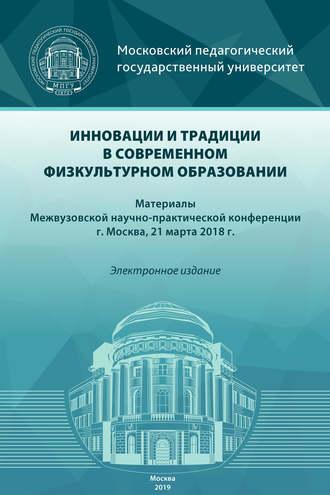 Сборник статей, Т. Ким, Инновации и традиции в современном физкультурном образовании
