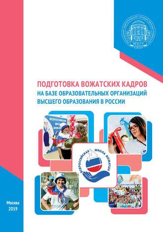 Коллектив авторов, Подготовка вожатских кадров на базе образовательных организаций высшего образования в России