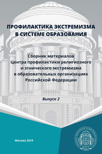 Сборник, С. Некрасов, Профилактика экстремизма в системе образования