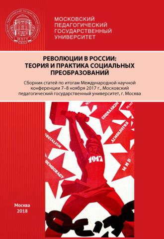 Сборник статей, Революции в России. Теория и практика социальных преобразований