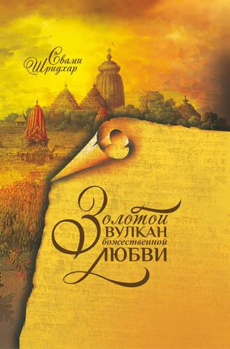 Свами Б. Р. Шридхар, Золотой вулкан божественной любви