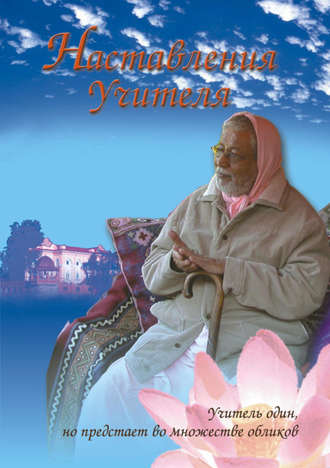 Шрила Бхакти Сундар Говинда Дев-Госвами Махарадж, Шрила Бхактисиддханта Сарасвати Тхакур, Наставления учителя