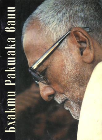 Шрила Махарадж, Бхакти Ракшака-вани
