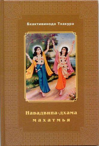 Шрила Тхакур, Навадвипа-Дхама-махатмья