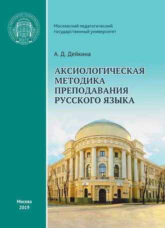 Алевтина Дейкина, Аксиологическая методика преподавания русского языка
