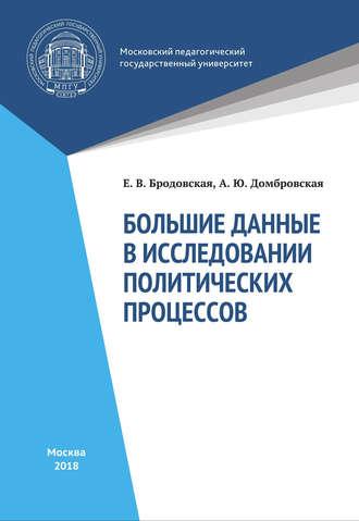 Елена Бродовская, Анна Домбровская, Большие данные в исследованиях политических процессов