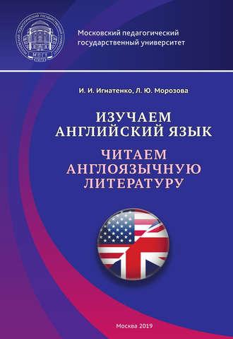 Ирина Игнатенко, Лариса Морозова, Изучаем английский язык. Читаем англоязычную литературу