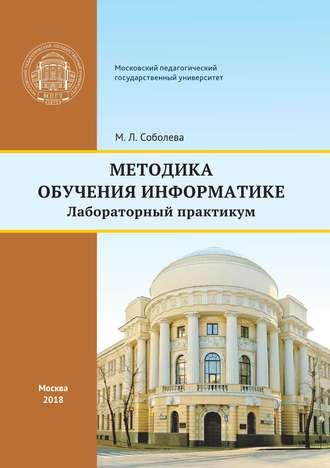 Марина Соболева, Методика обучения информатике