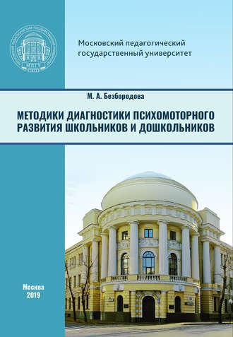 Мария Безбородова, Методики диагностики психомоторного развития школьников и дошкольников