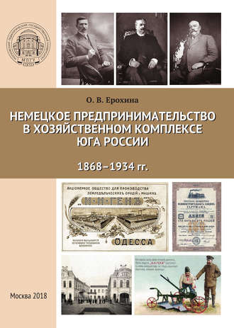 Ольга Ерохина, Немецкое предпринимательство в хозяйственном комплексе Юга России, 1868-1934 гг.