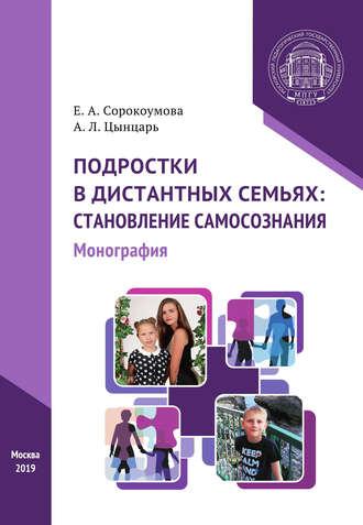 Анна Цынцарь, Елена Сорокоумова, Подростки в дистантных семьях: становление самосознания