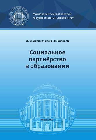 Григорий Ковалев, Оксана Дементьева, Социальное партнёрство в образовании