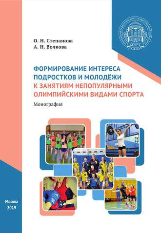 Анастасия Волкова, Ольга Степанова, Формирование интереса подростков и молодёжи к занятиям непопулярными олимпийскими видами спорта