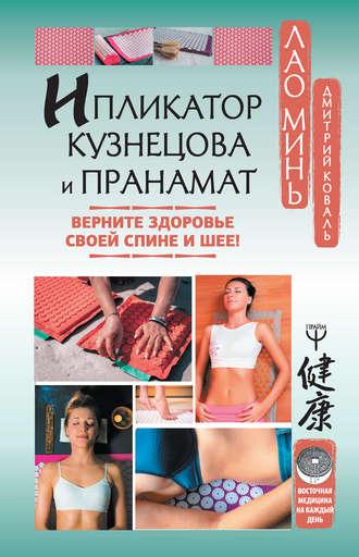 Дмитрий Коваль, Лао Минь, Ипликатор Кузнецова и Пранамат. Верните здоровье своей спине и шее!