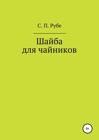 Сергей Рубе, Шайба для чайников. Редакция III