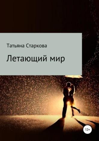 Татьяна Старкова, Летающий мир