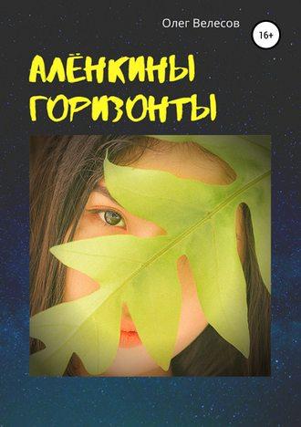 Олег Велесов, Алёнкины горизонты