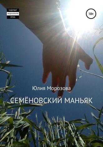 Юлия Морозова, Семёновский маньяк