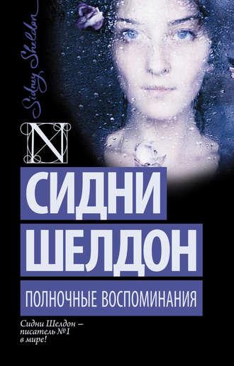 Сидни Шелдон, Полночные воспоминания