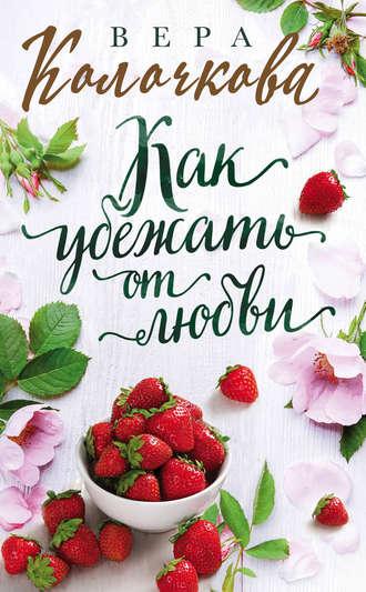 Вера Колочкова, Как убежать от любви