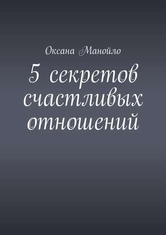Оксана Манойло, 5секретов счастливых отношений