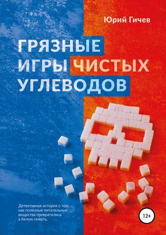 Юрий Гичев, Грязные игры чистых углеводов