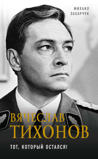 Михаил Захарчук, Вячеслав Тихонов. Тот, который остался!