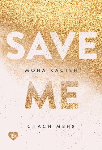 Мона Кастен, Спаси меня