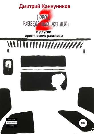 Дмитрий Каннуников, Город разведённых женщин 2 и другие эротические рассказы